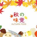 秋の味覚に関するアンケート調査